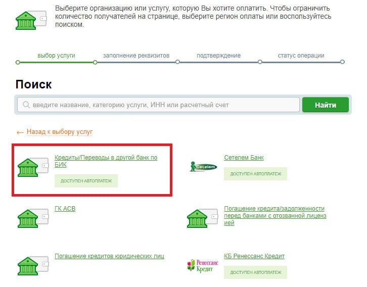 оплатить кредит Тинькофф через Сбербанк Онлайн по номеру договора