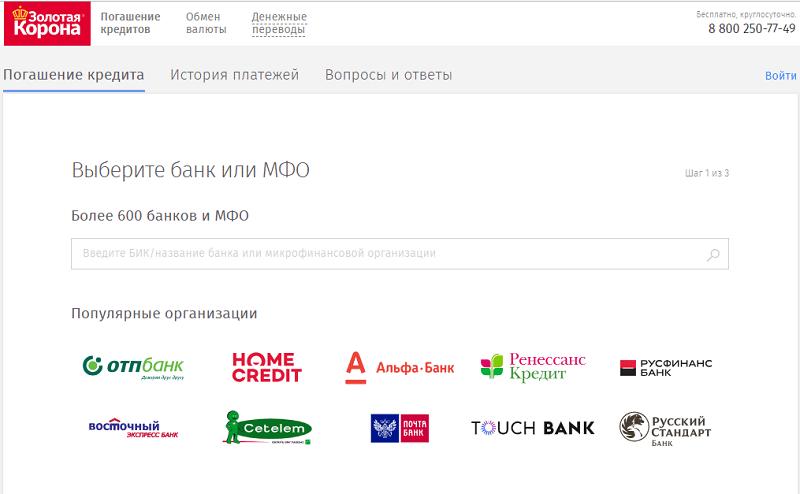 Оплатить кредит тинькофф банка по номеру договора онлайн с карты другого банка