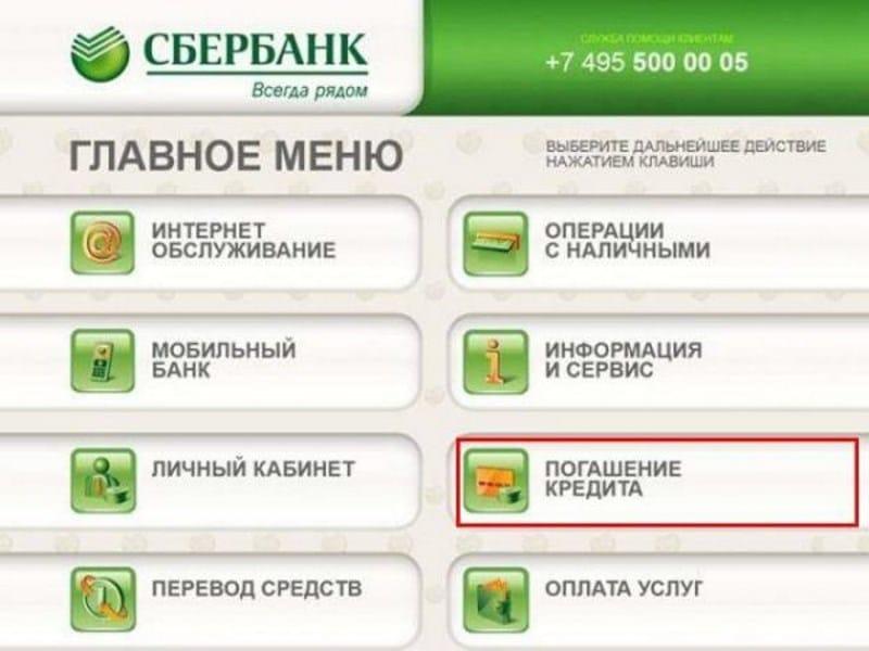 оплата кредита Русфинанс Банка через Сбербанк Онлайн