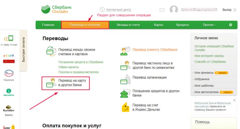 узнать банковские реквизиты карты сбербанка онлайн