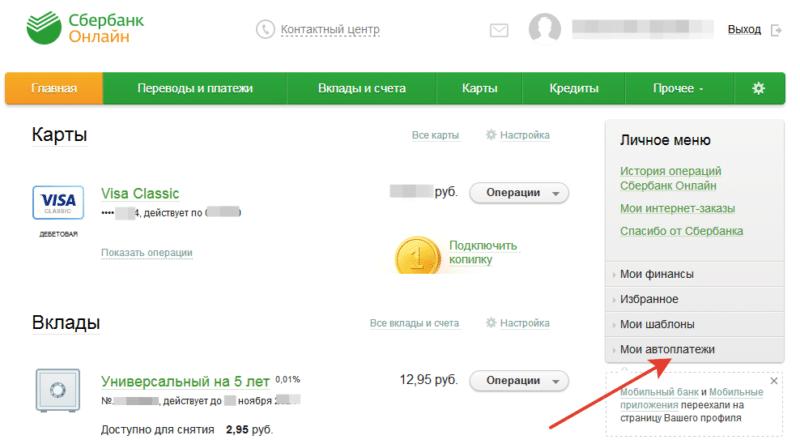 заплатить кредит Тинькофф через интернет с карты Сбербанка