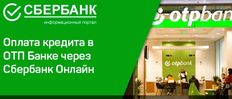 ОТП Банк оплатить кредит онлайн с карты сбербанка