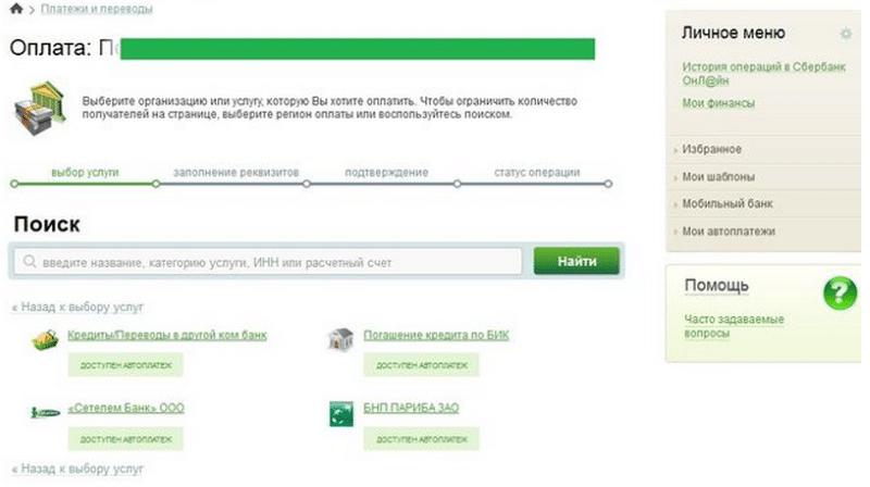 заплатить кредит отп банк через интернет с банковской карты без комиссии