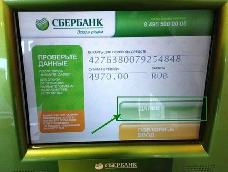 оплата кредита Хоум Кредит через Сбербанк