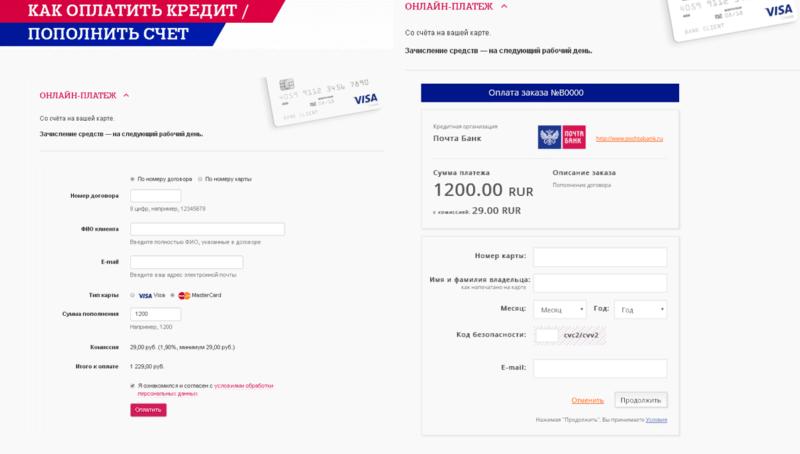 оплатить кредит почта банк через сбербанк онлайнгетт такси официальный сайт личный кабинет водителя