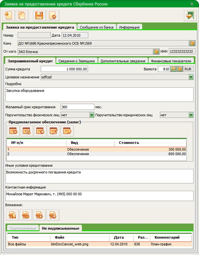 Заявка на кредит в сбербанк через интернет