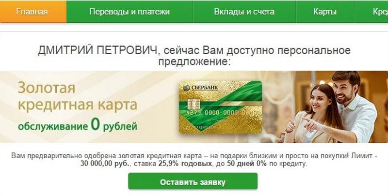 предложения от Сбербанка по кредитам