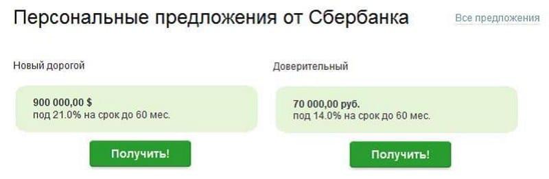 персональное предложение от Сбербанка на кредит