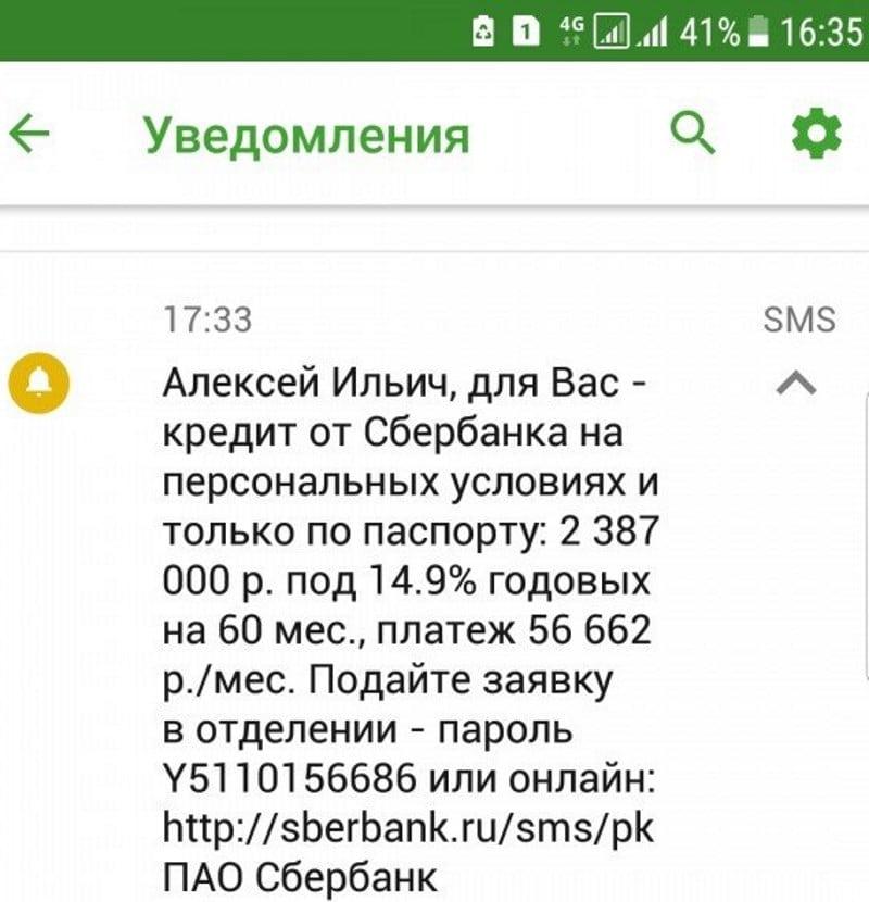 Изображение - Предложения по кредитам от сбербанка россии predlozhenija-ot-sberbanka-po-kreditam-3