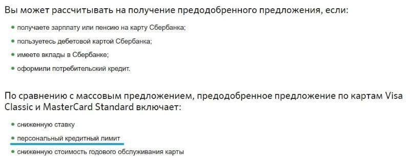 Изображение - Предложения по кредитам от сбербанка россии predlozhenija-ot-sberbanka-po-kreditam-4