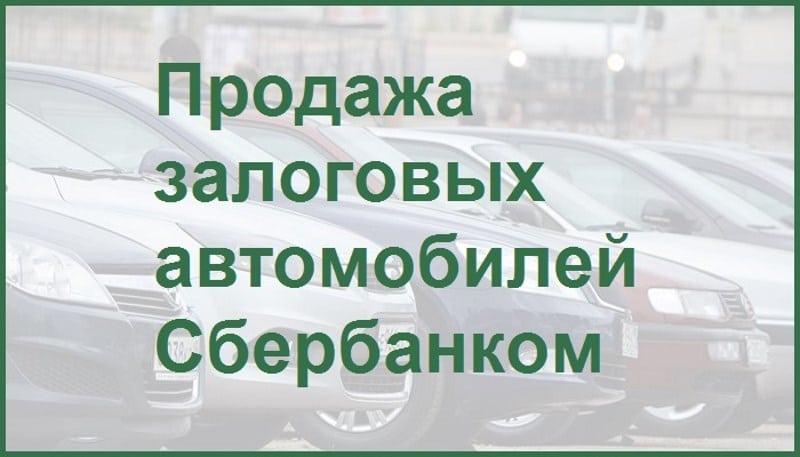 продажа залоговых автомобилей Сбербанком