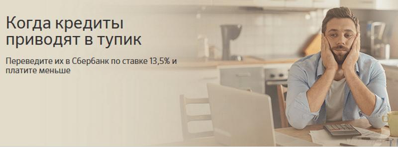 Изображение - Рефинансирование автокредита в сбербанке refinansirovanie-avtokredita-v-sberbanke-1