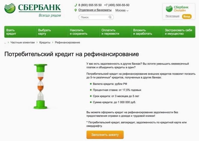 Изображение - Рефинансирование автокредита в сбербанке refinansirovanie-avtokredita-v-sberbanke-2