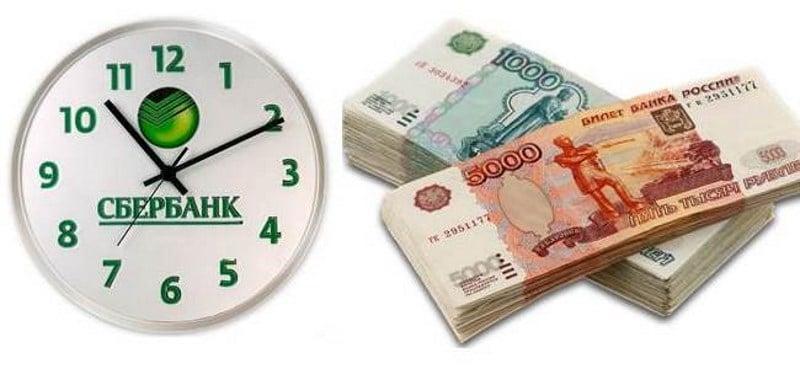 сколько ждать одобрения кредита в Сбербанке