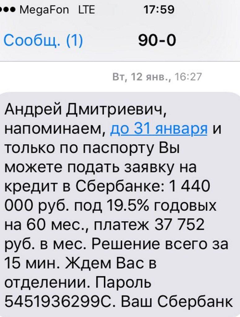 Пример СМС от Сбербанка о возможности кредитования, содержащее пароль