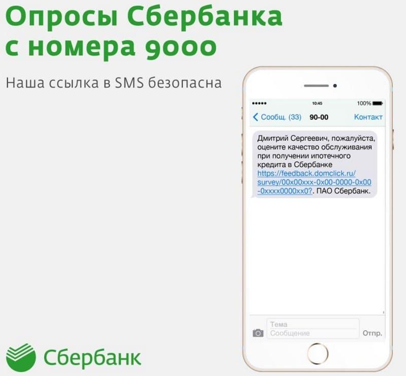 Сбербанк прислал смс с паролем на кредит что это значит
