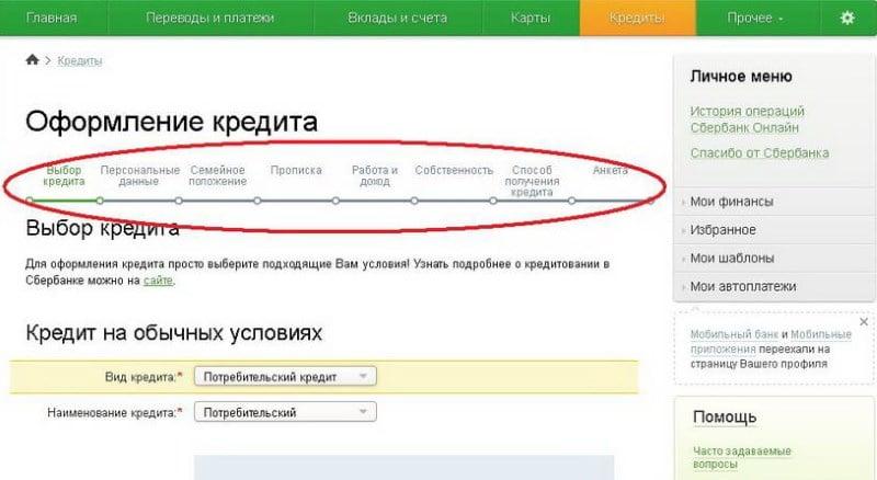 Изображение - Справка для оформления кредита поручительства в сбербанке бланк spravka-dlja-oformlenija-kredita-sberbanka-4