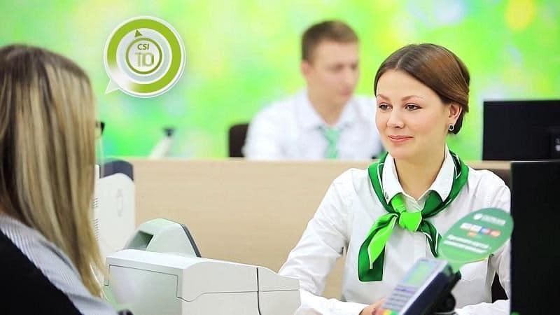 срок одобрения кредита в Сбербанке
