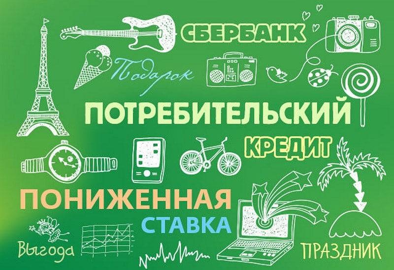 сравни ру потребительские кредиты в иркутске
