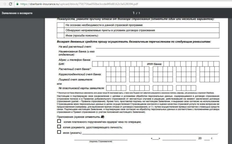 бланк заявления на возврат страховки по кредиту в Сбербанке