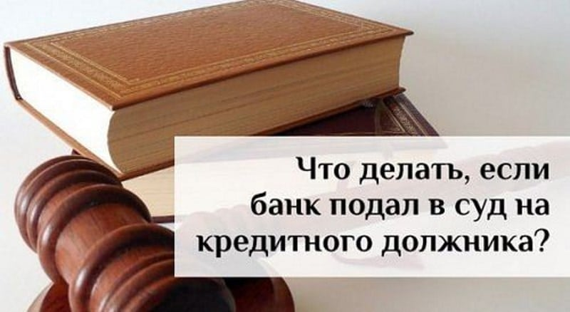 Неуплата кредита суд смотреть долг у судебных приставов через фамилию