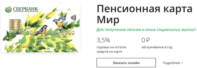бесплатная дебетовая карта Сбербанка