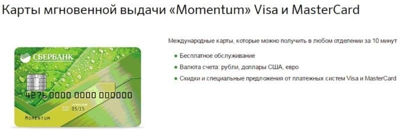 как получить карту Сбербанка бесплатно