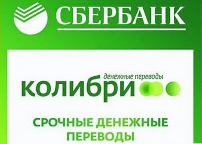 денежный перевод Колибри Сбербанк
