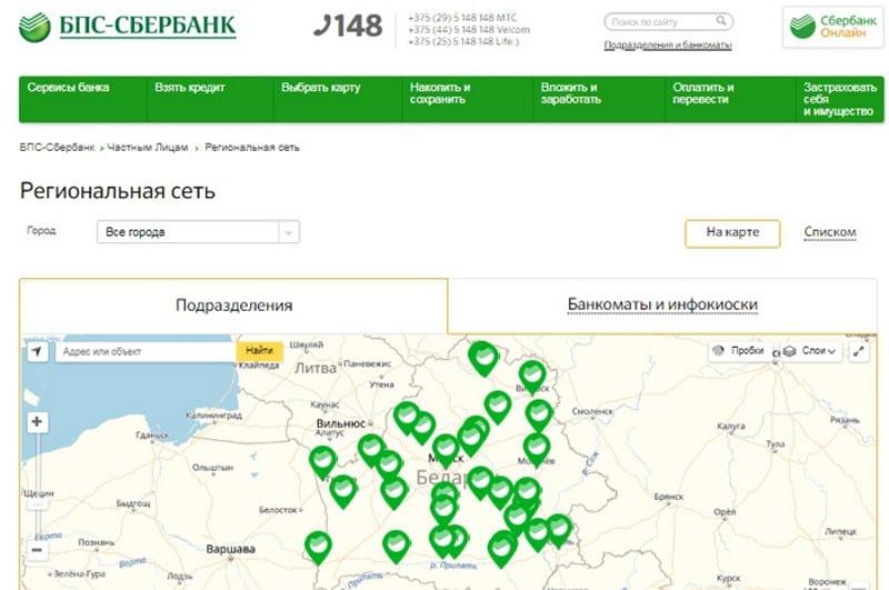 можно ли в Белоруссии расплачиваться картой Сбербанка