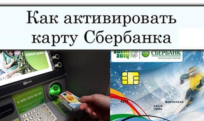 как активировать карту Сбербанка через банкомат