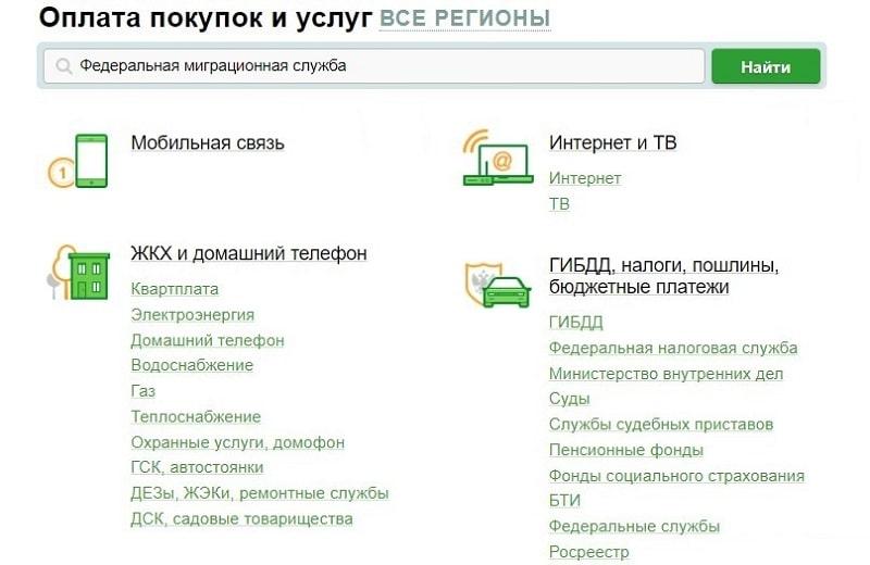 как оплатить госпошлину за паспорт через Сбербанк Онлайн инструкция