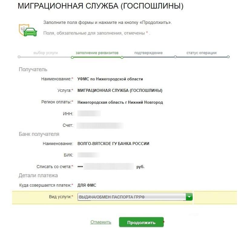 заплатить госпошлину за паспорт через Сбербанк Онлайн