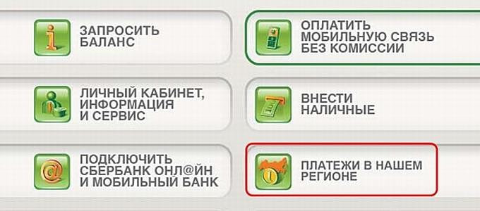 оплата кредита Сбербанка через терминал