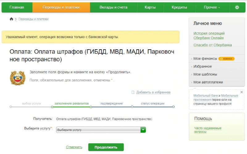 заплатить штраф ГИБДД через Сбербанк Онлайн