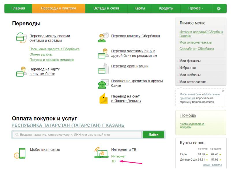 оплата Триколор через интернет банковской картой Сбербанка