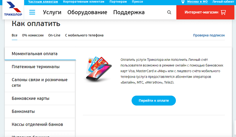 заплатить за триколор ТВ банковской картой Сбербанка