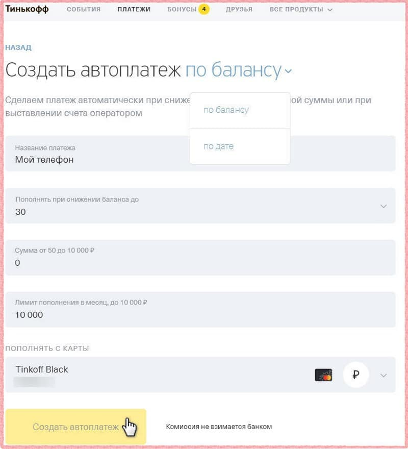 Изображение - Как отключить автоплатеж тинькофф kak-otkljuchit-avtoplatezh-tinkoff-5