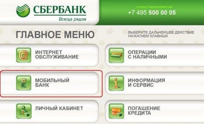 отключить смс уведомления Сбербанка