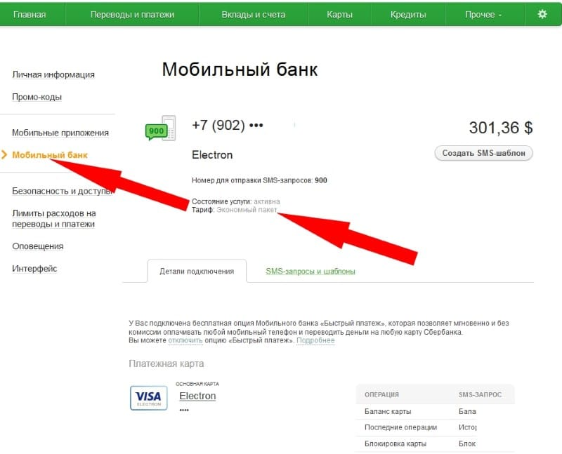 отвязать номер от карты Сбербанка онлайн
