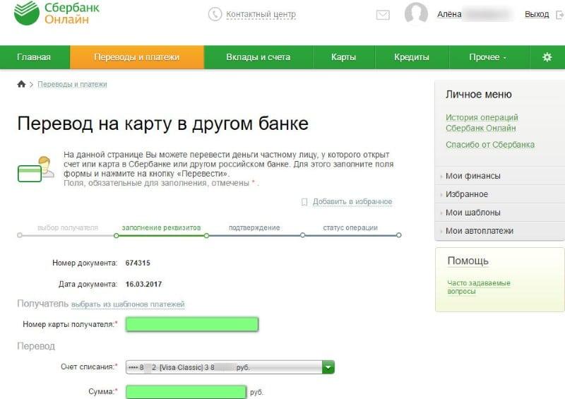 перевести деньги клиенту Сбербанка в другой регион без комиссии