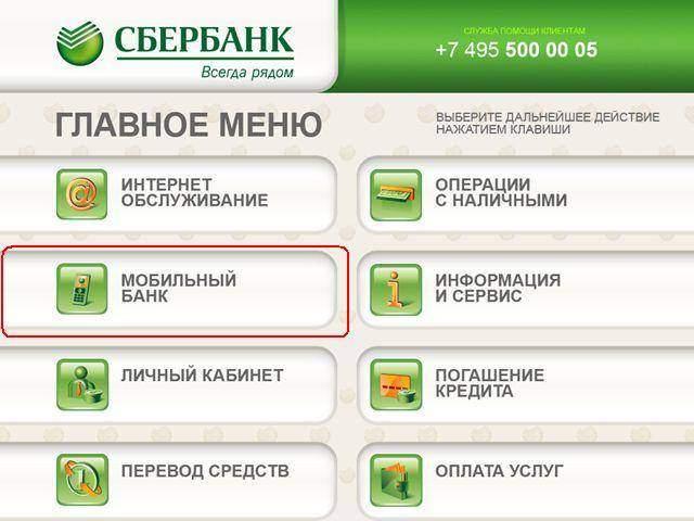 как подключить смс информирование Сбербанка