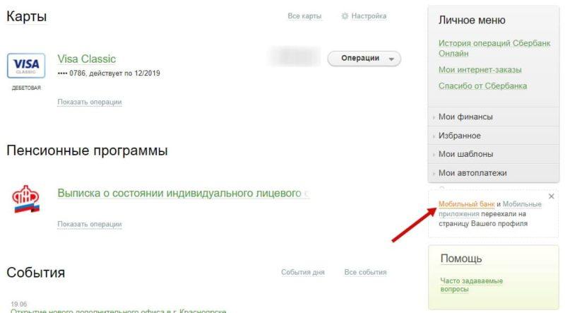 стоимость смс оповещения Сбербанка