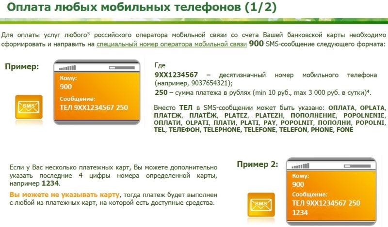 пополнить мобильный телефон с карты Сбербанка
