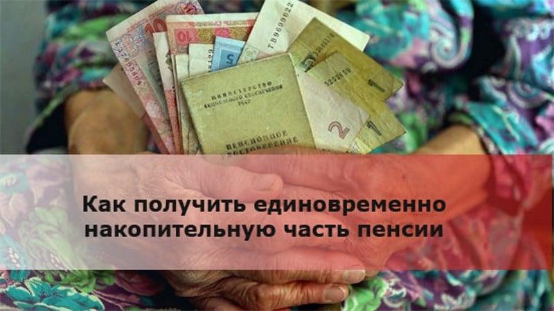 В негосударственный пенсионный фонд кто может получить еденовременную пенсию