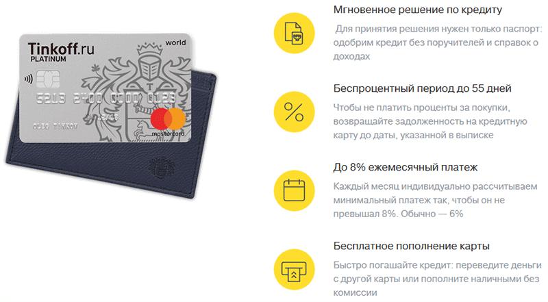как правильно пользоваться кредитной картой Тинькофф банк