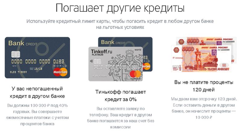правильно пользоваться кредитной картой Тинькофф Платинум