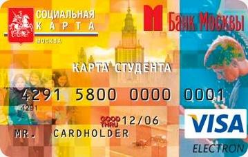 Изображение - Как пользоваться социальной картой учащегося для проезда kak-polzovatsja-socialnoj-kartoj-studenta1