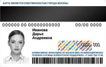 Изображение - Как пользоваться социальной картой учащегося для проезда kak-polzovatsja-socialnoj-kartoj-studenta2