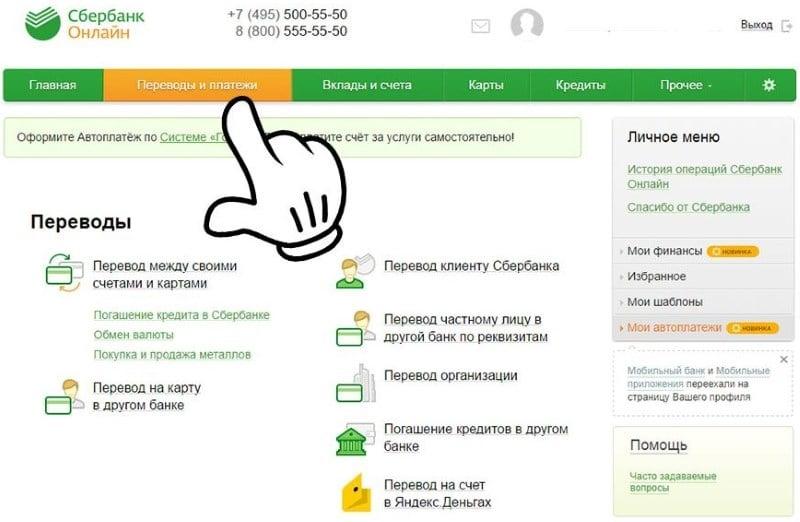 Изображение - Как оплатить социальную карту студента через сбербанк онлайн kak-popolnit-socialnuju-kartu-uchashhegosja-cherez-sberbank-onlajn-4