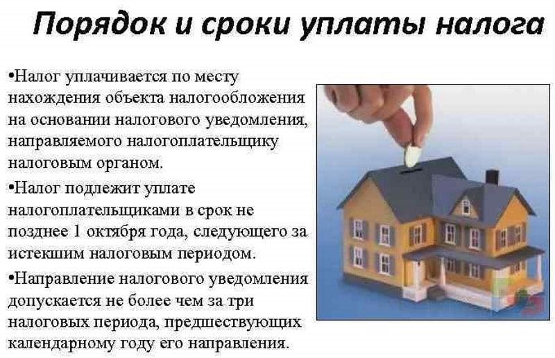 пример расчета налога на имущество физических лиц